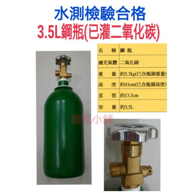 """╭~°鋼瓶小舖""""3 5L 鋼瓶已灌二氧化碳CO2 升級Sodastream 氣泡機水草養殖"""