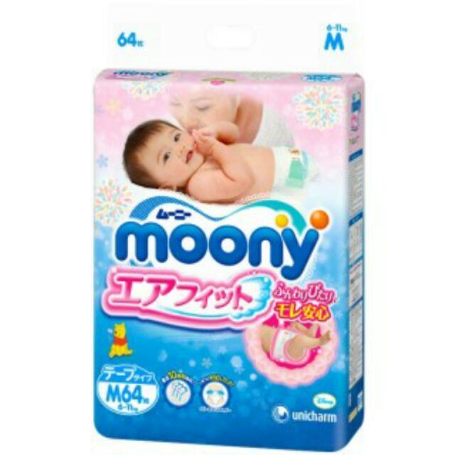 ~滿意寶寶Moony ~ 版紙尿褲M 1580 元256 片