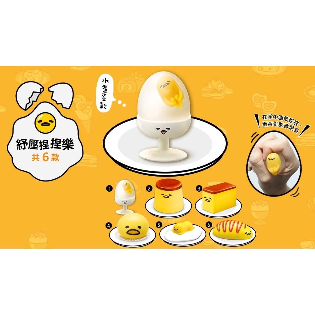 全家蛋黃哥蛋定好食光紓壓捏捏樂