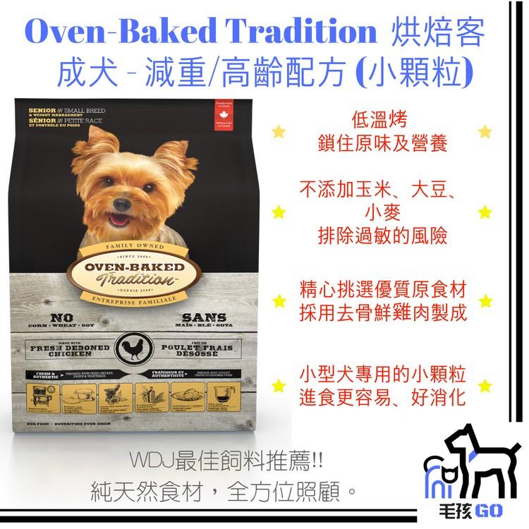 ◄毛孩GO ►12 5 磅烘焙客成犬小顆粒減重高齡配方