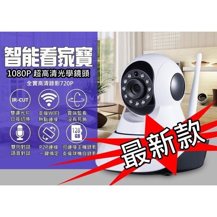 NKA 1080P 鏡頭旋轉夜視wifi 無線監視器720P 錄影 攝影機DVR 監控主機