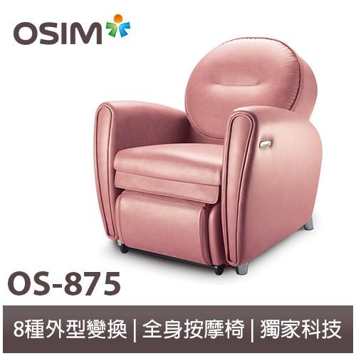 OSIM 8變小天后按摩椅 OS-875 (全身按摩椅)