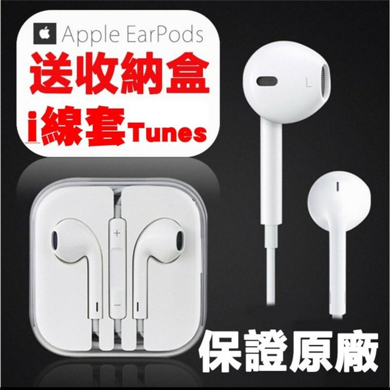 線控耳機蘋果 耳機送收納盒i 線套Tunes 重低音超棒音質