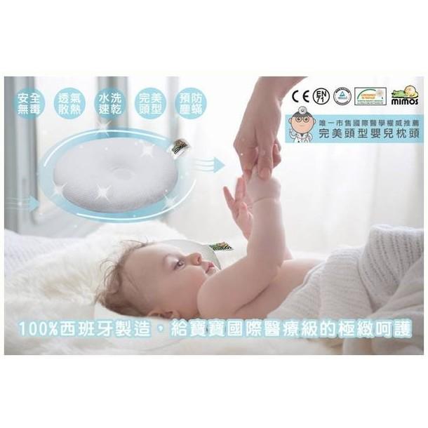 ~ 100  貨正品~MIMOS 3D 自然頭型嬰兒枕XL XXL ~枕頭枕套~