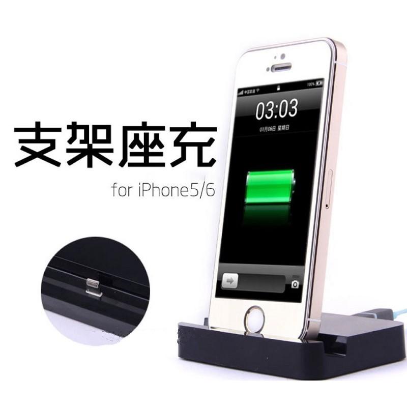 IPHONE 6 手機充 蘋果5 5s SE 座充iphone6Plus 支架充電底座