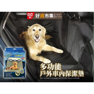 ~好貨市集~寵物外出墊寵物車墊防水型車墊後座寵物墊寵物外出用品