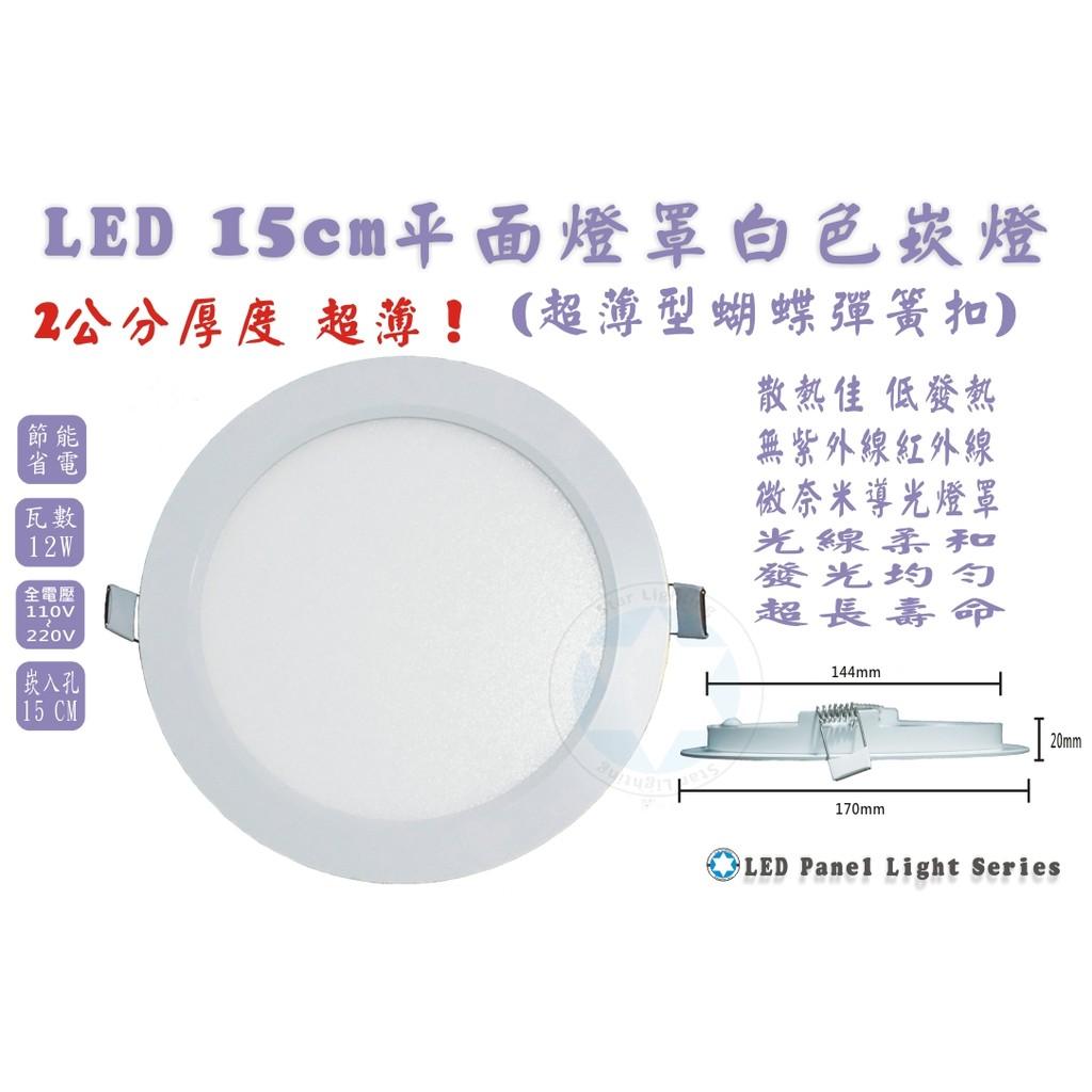 星星照明LED 15CM 12W 節能崁燈彈簧扣具超薄 白光黃光高亮度、低發熱、省電