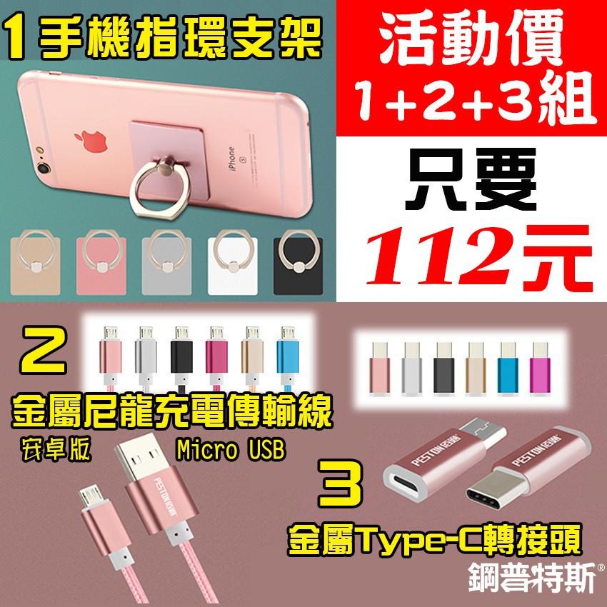 ~3 件組只要112 元~手機指環X1 金屬尼龍線1M 安卓Micro USB 安卓Typ
