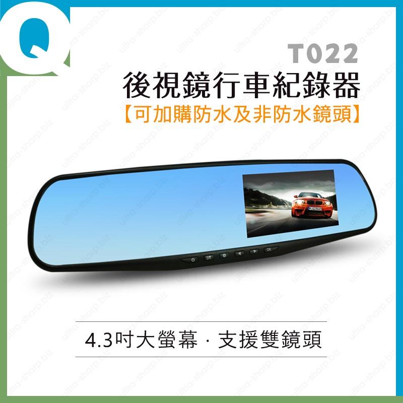 公務車 1080p 可支援雙鏡頭後視鏡行車紀錄器後照鏡行車記錄器倒車顯影停車監控