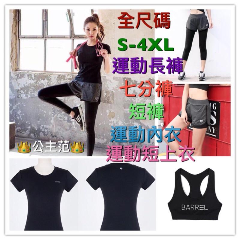 買十送二公主范 S 4XL 碼87 公斤 都能選韓國同款健身褲瑜珈 假兩件長褲跑步跳操緊身