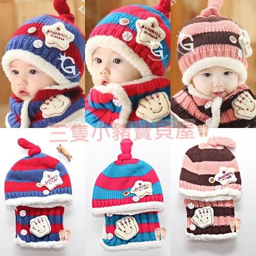 ~ ~ 款棉帽冬帽毛線帽護耳帽寶寶帽保暖帽針織帽帽子圍巾組