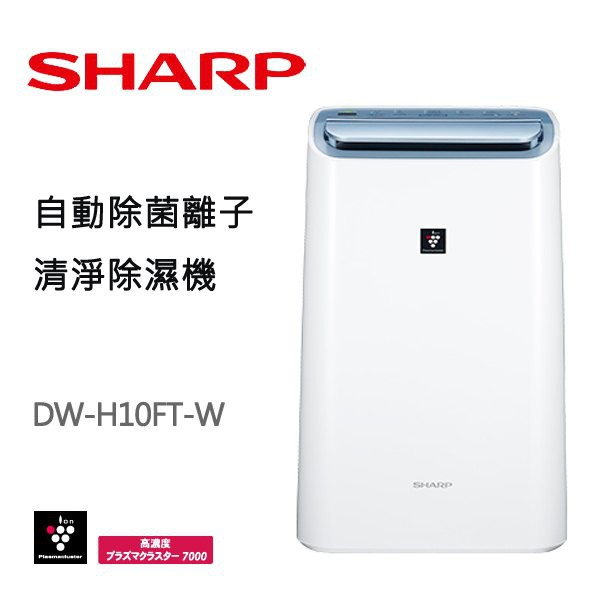 SHARP夏普 10.5L 清淨除濕機 DW-H10FT-W 申請貨物稅退$900