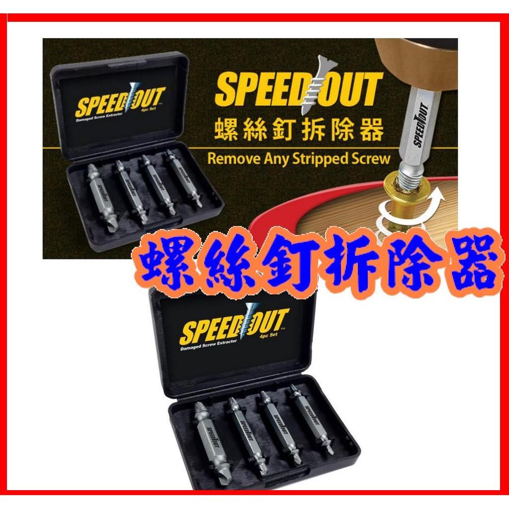 螺絲拆除器Speed Out 螺絲提取 工具