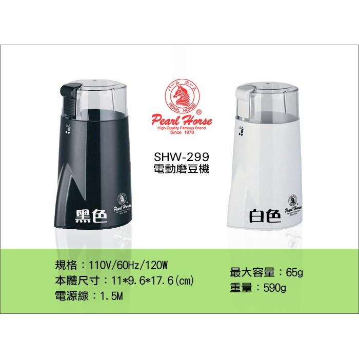 寶馬牌電動磨咖啡豆機shw 299 比手搖磨豆機快可配合濾器濾紙手沖壺