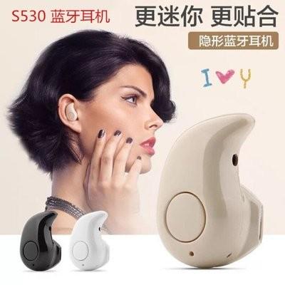 耳機充電線盒子皆有可INE 微信超小的隱形迷你藍芽藍牙耳機S530