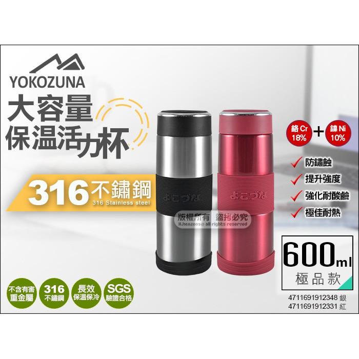 YOKOZUNA 橫鋼316 大容量保溫杯600ml 咖啡杯保溫瓶媲美太和工房象印膳魔師虎