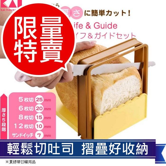~貝印KAI ~吐司切片器麵包刀組FP 1000 AC 0059 製切割器製麵包機的好幫手