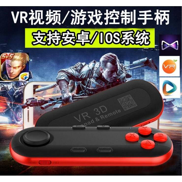 官方正品魔卡特MOCUTE 051 藍牙手機遊戲無線手把手柄免越獄兼容安卓蘋果電腦3D V