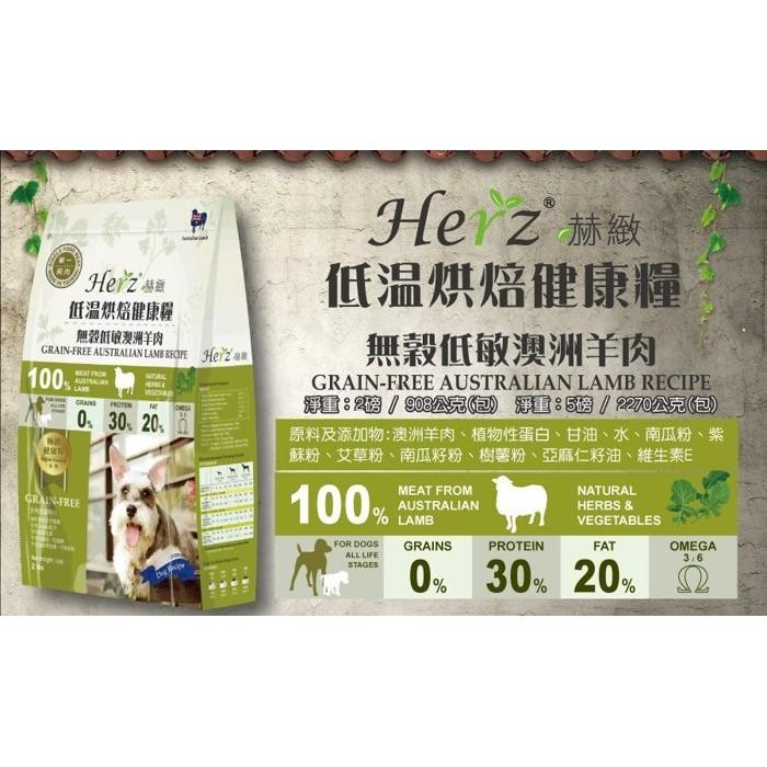 毛毛寵∞赫緻Herz 低溫烘焙健康糧無穀低敏澳洲羊肉2 磅