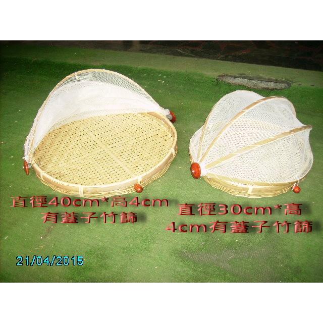 B7122 4B 竹篾有蓋竹篩各尺寸不同 30 300 40 400 50 500 60