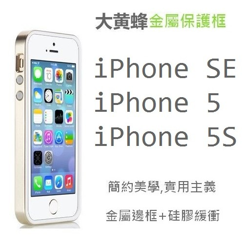 iPhone SE iPhone5 iPhone5S 大黃蜂系列金屬保護框金屬框防摔邊框含