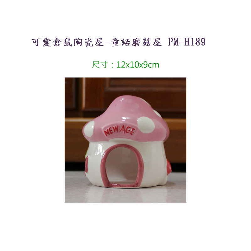 Mango 倉鼠工作坊→可愛倉鼠陶瓷屋童話磨菇屋PM H189