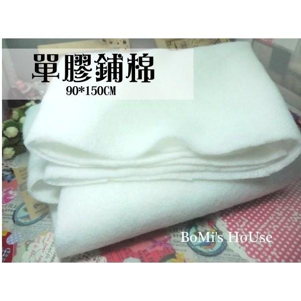 製~增加布料的厚度-單膠鋪棉~每塊約90 112cm ~