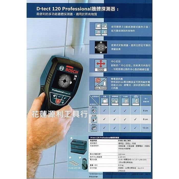 ~花蓮源利~德國BOSCH D TECT 120 牆體探測儀可測PVC 水管金屬