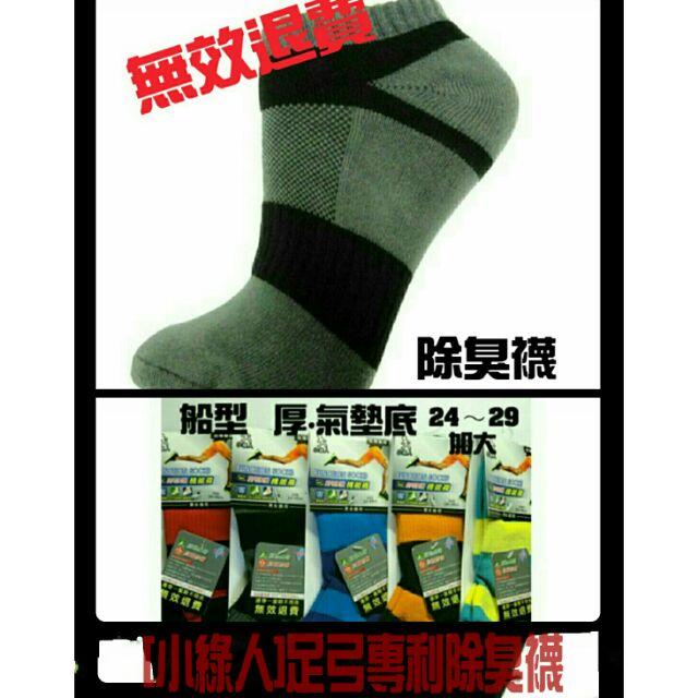小綠人除臭襪氣墊加大款短襪船型襪氣墊襪 襪毛巾襪足弓襪