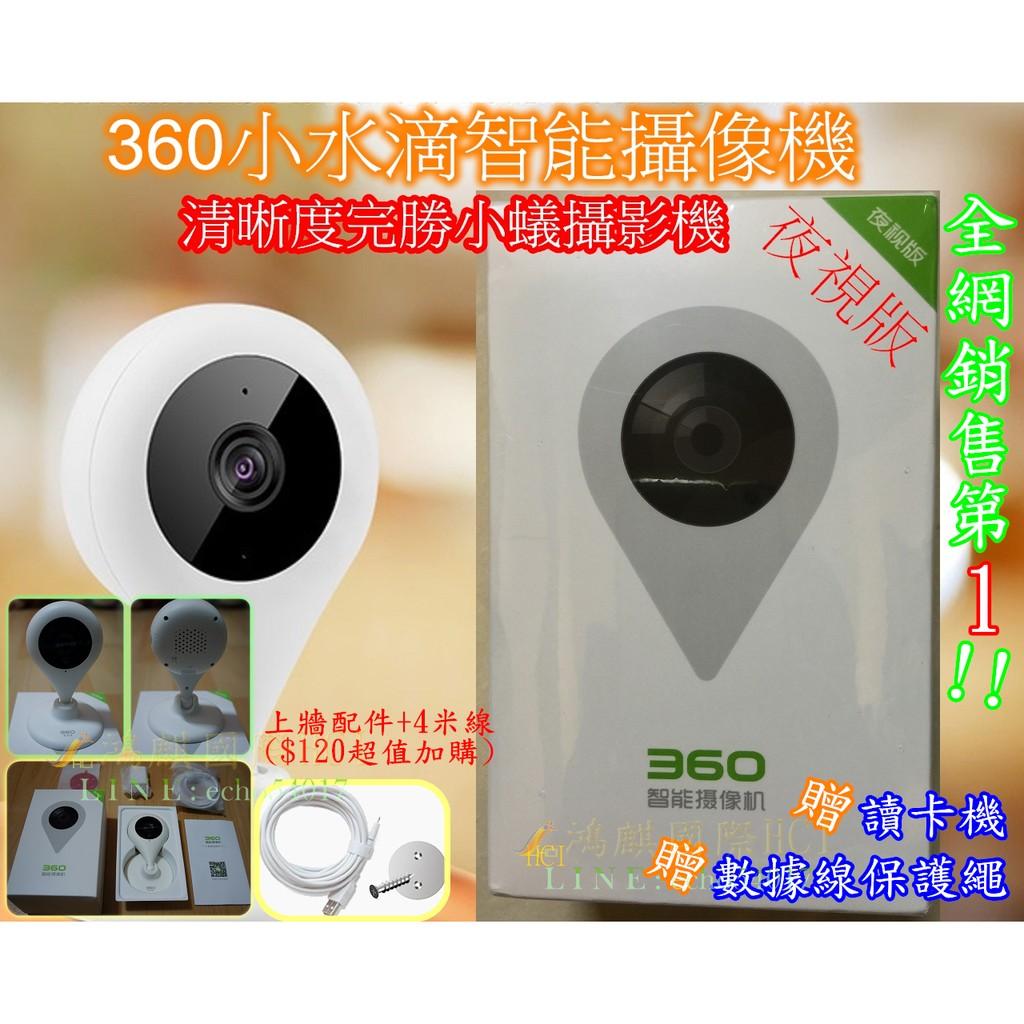 ~ ~智能攝影機720P 360 小水滴遠程監控監看IPCAM WiFi 網絡攝影機完勝小