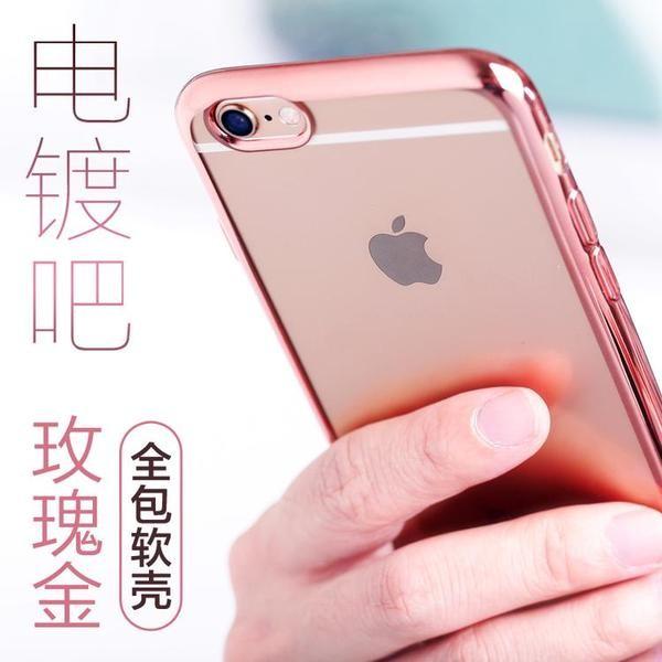 iphone7 手機殼蘋果7 透明電鍍矽膠軟殼7plus 超薄保護套外殼4 7 潮