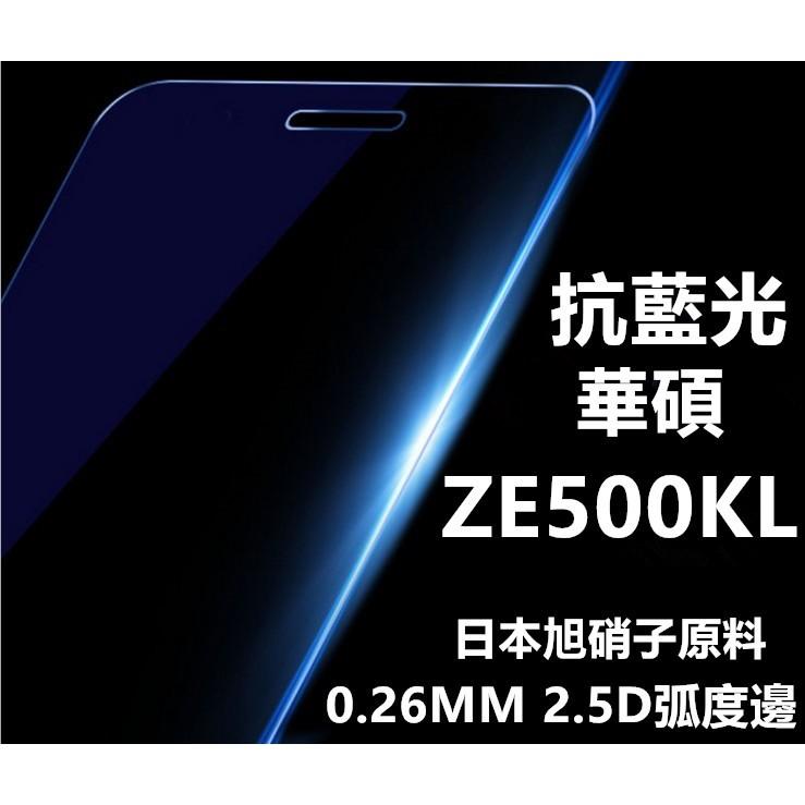 抗藍光 旭硝子原料華碩ZenFone 2 Laser ZE500KL 0 26mm 2 5