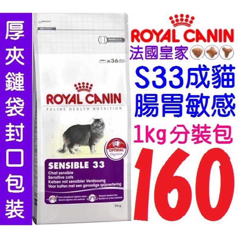 法國皇家S33 腸胃敏感成貓飼料乾糧1 公斤分裝包160 ,( 販售試吃包)