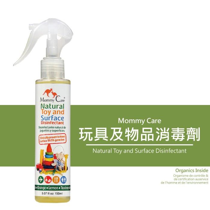 Pure One MommyCare 玩具及物品消毒劑~SA 020 ~天然成分萃取歐盟