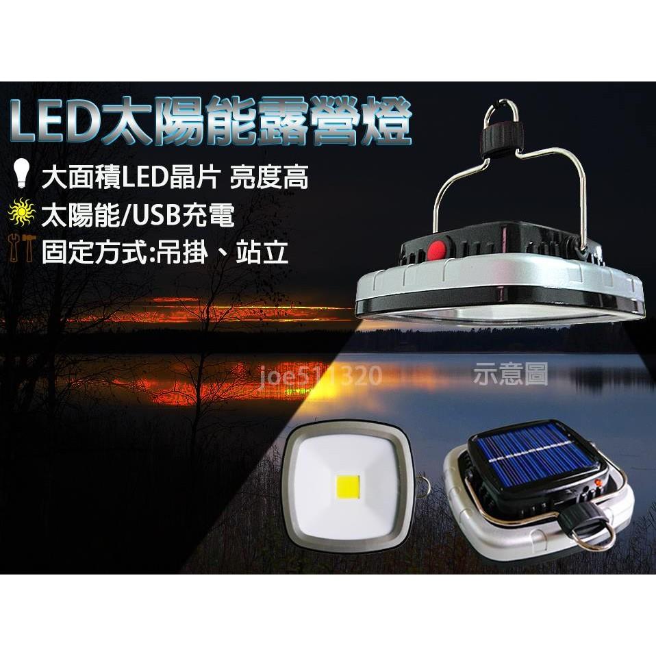 ~戶外家~附發票高亮度LED 太陽能露營燈帳棚燈戶外燈吊掛立燈探照燈頭燈USB 充電型~H