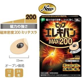 易利氣 推出磁力貼MAX200mT 磁力200 24 粒入