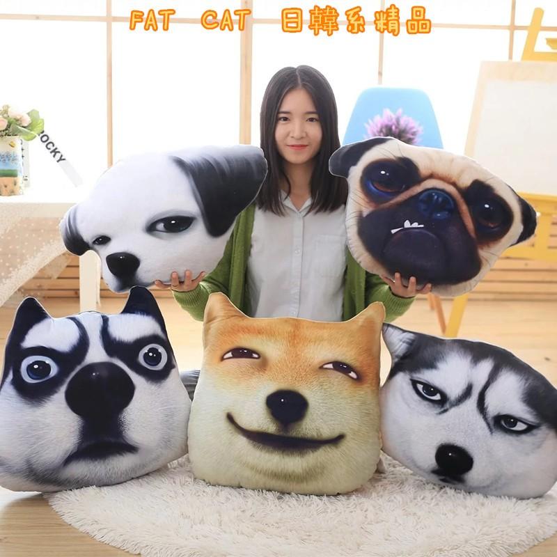 FAT CAT 日韓系 ~3D 滑稽狗毛絨玩具抱枕秋田犬沙發靠墊哈士奇午睡枕汪星人生日 ~