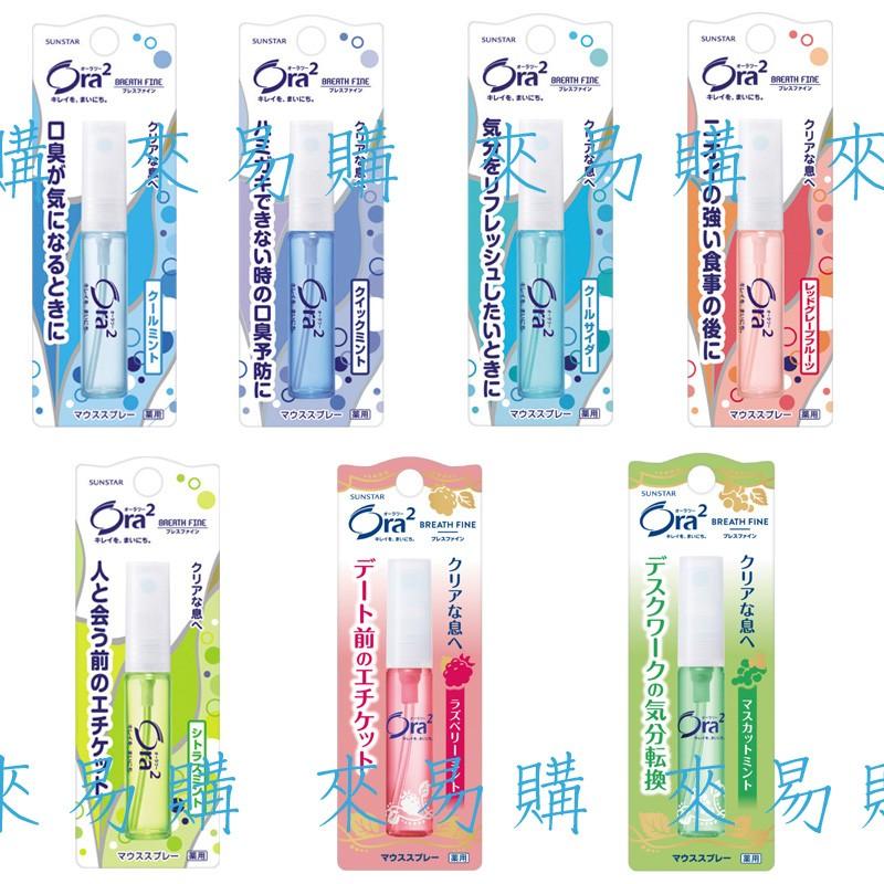 Ora2 愛樂齒淨澈氣息口香噴劑6ml