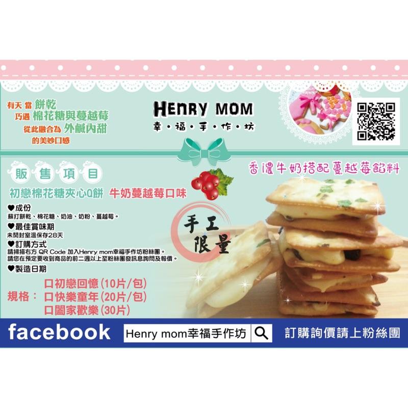 [Henry mono 幸福手作坊]初戀棉花糖夾心Q 餅 現作~不黏牙,4 歲小寶寶也能吃