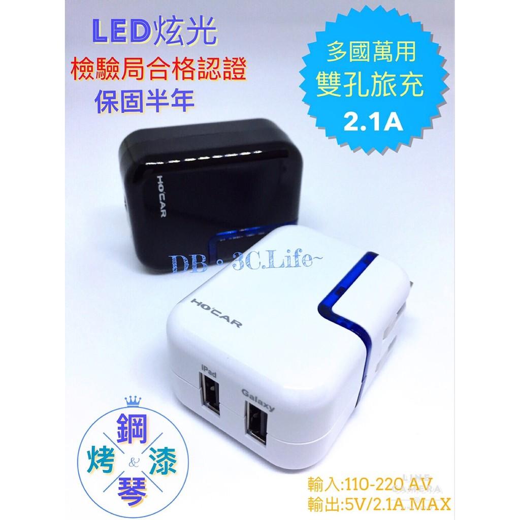 檢驗局認証~HOCAR ~LED 萬用雙孔USB 多國 旅充充 5V 2 1A 插頭DB