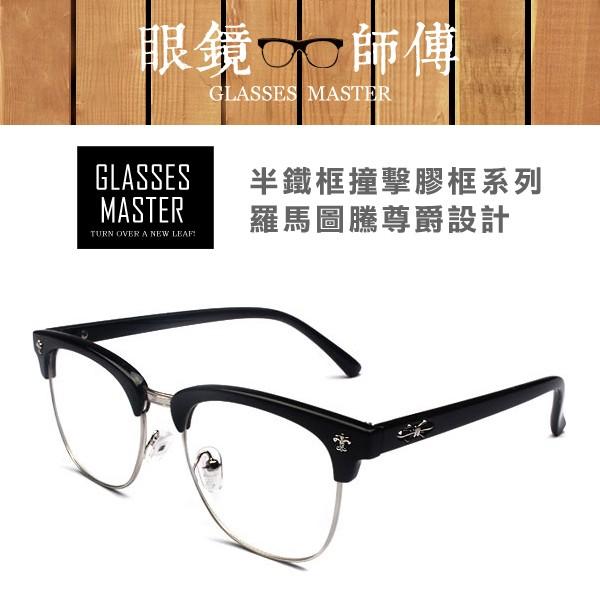 附 眼鏡袋眼鏡布半鐵框尊爵系列~羅馬圖騰半鐵框尊爵黑平光 眼鏡框~N387G 情人男女項鍊