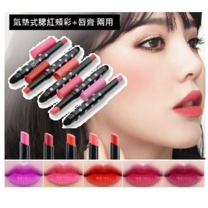 MeowZ 喵莉 唇頰兩用韓國3GS 雙頭氣墊腮紅筆唇膏口紅唇彩唇蜜雙色多色彩色眼影盤3C