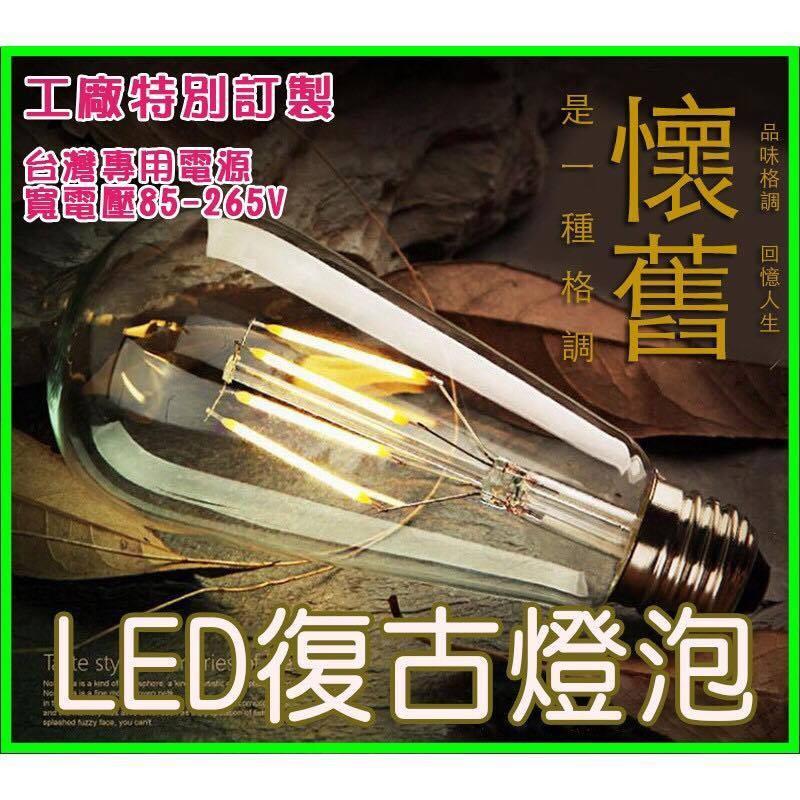 工業風Loft 破銅爛鐵愛迪生LED 鎢絲燈泡;復古工業風燈泡;led 愛迪生燈泡;ST6
