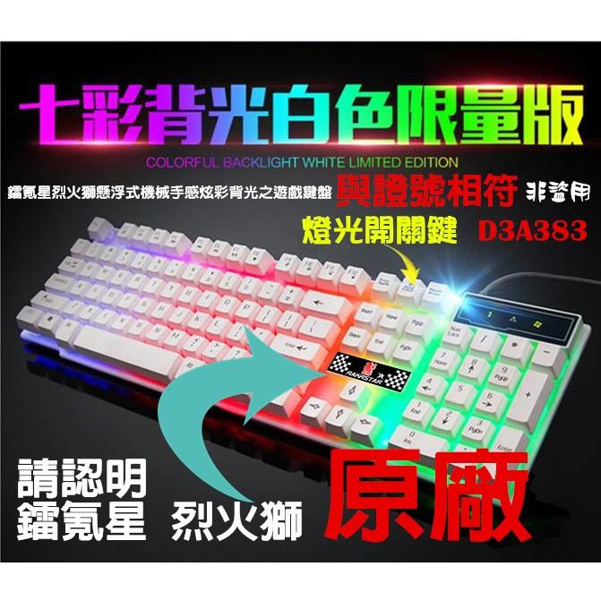 ~送雷蛇鼠墊~懸浮式類機械式鍵盤電競鍵盤發光遊戲鍵盤有線鍵盤七彩背光鍵盤防撥水類機械鍵盤機