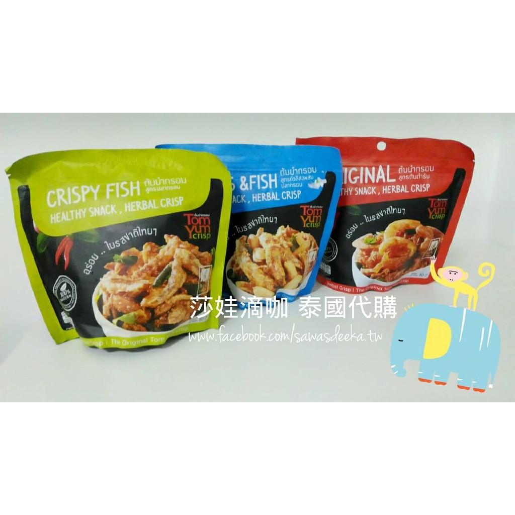 泰國THAI TANYA Tom Yum Crisp 泰式酸辣脆蝦腰果酥、魚酥、脆花生