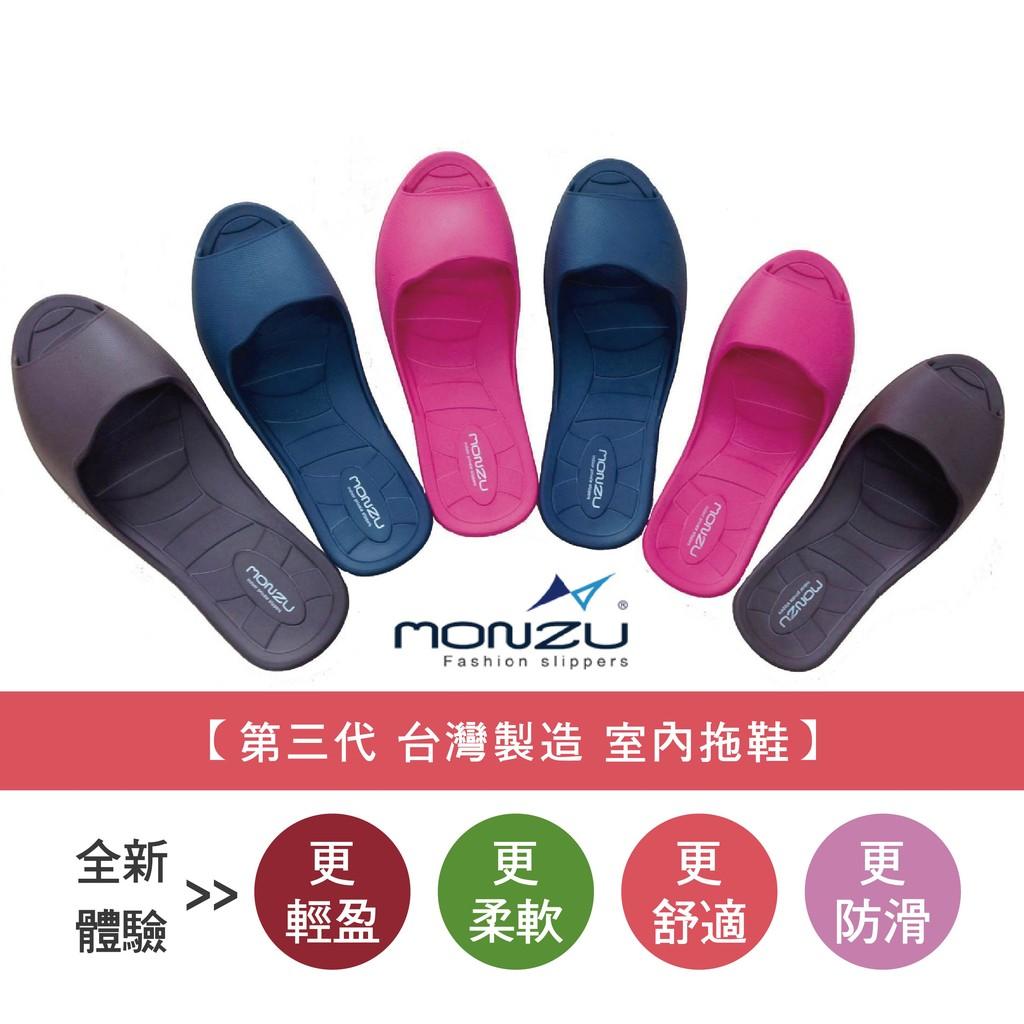 Eva 柔軟室內拖鞋防滑柔軟與allclean 同 升級第 魚口 專利monzu 滿足拖鞋