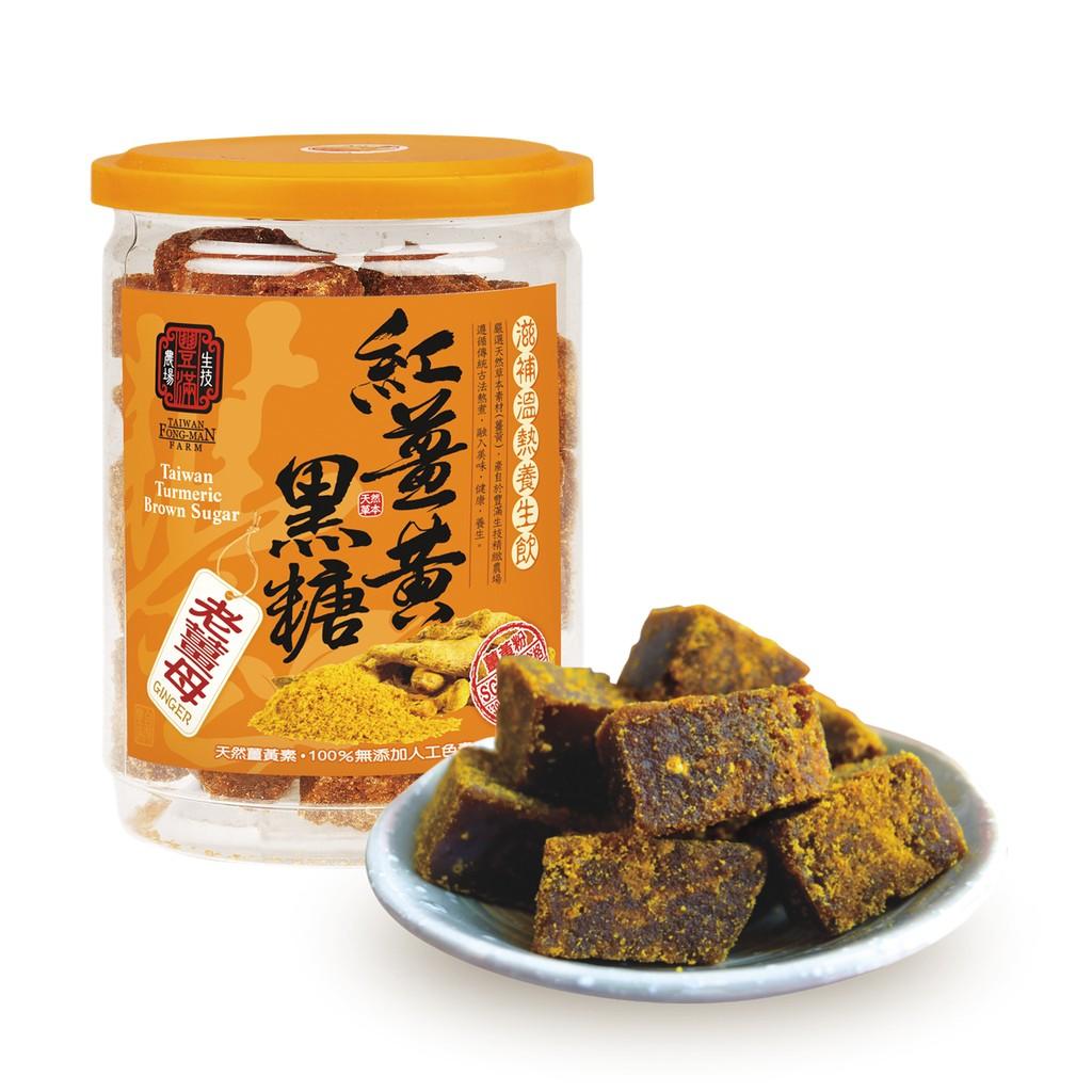 豐滿生技薑黃黑糖老薑母竹薑(一罐250g )產地 有機栽培全素黑糖塊薑母茶伴手禮 養生禦寒