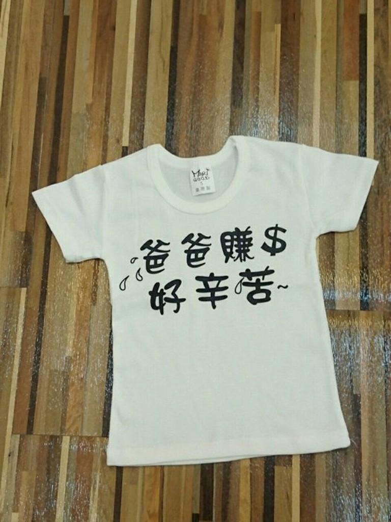 瓴寶貝 ~TB00090 ~父親節系列爸爸賺錢好辛苦棉T 製
