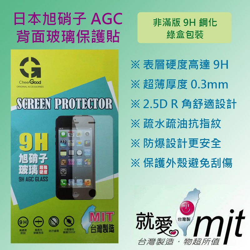 索尼SONY Xperia Z5 5 2 吋E6653 旭硝子AGC 9H 鋼化玻璃手機背