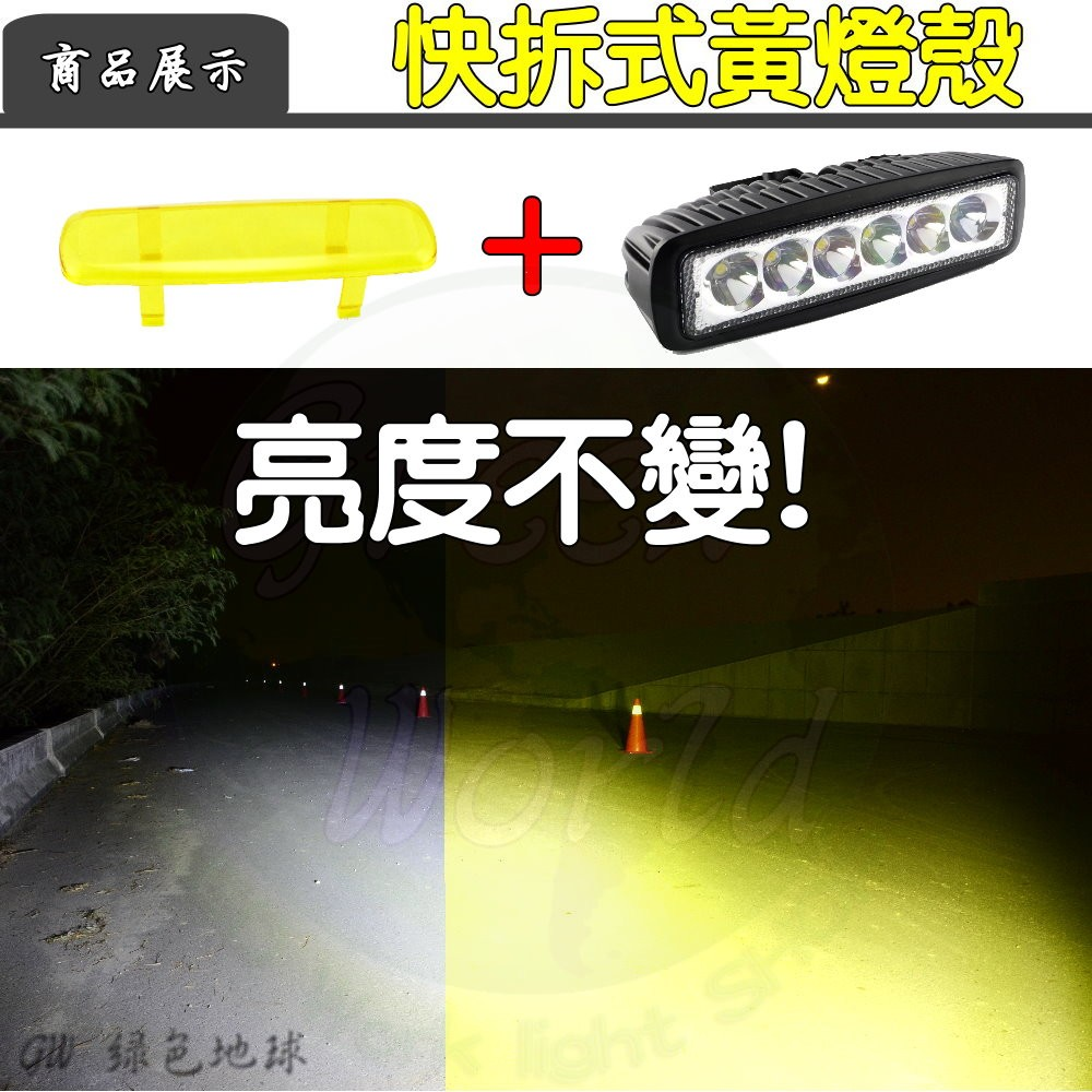 GW 綠色地球快拆型強化壓克力圓形燈殼18W 深黃光燈殼燈膜LED 工作燈霧燈照明燈